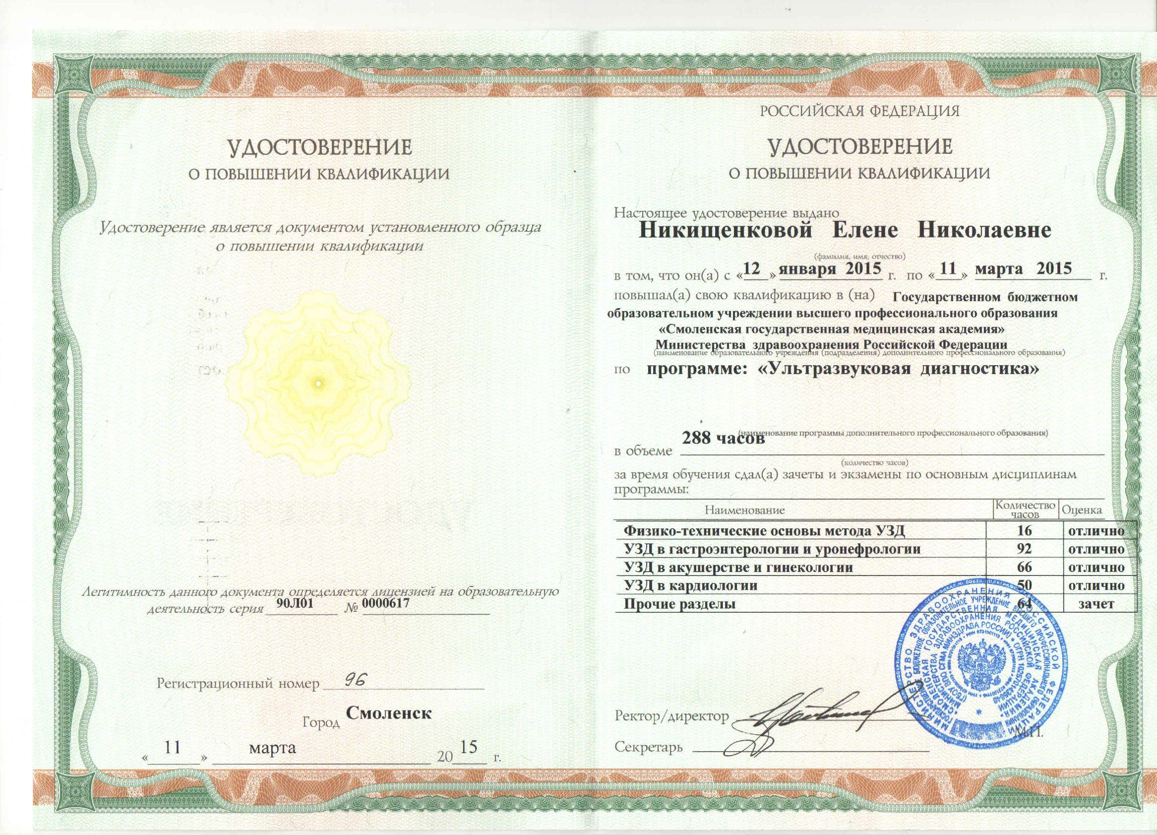 Удостоверение-УЗД-15-20г
